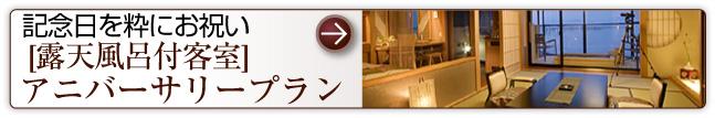 記念日を粋にお祝い[露天風呂付客室]アニバーサリープラン